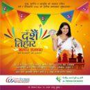 "City Express, Al Fardan Exchange Launch ""Dashain Tihar Bumper Dhamaka"""